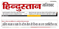 stem cell article in Hindustan (Ghaziabad)